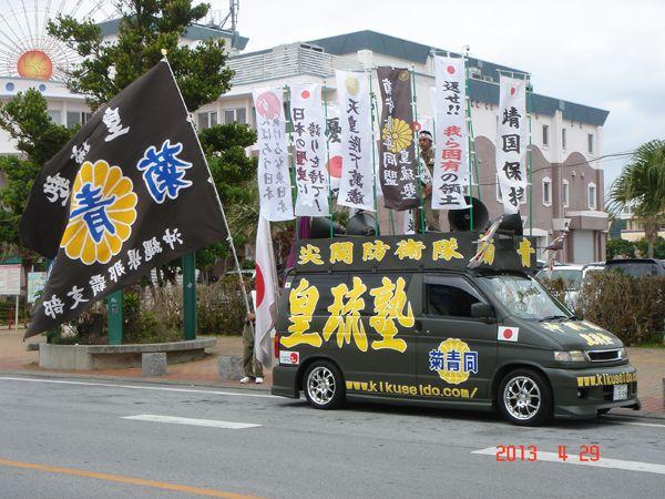 平成25年4月29日皇琉塾演説会[昭和の日]