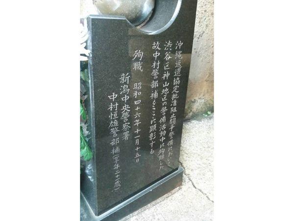 平成28年2月7日11.14渋谷暴動事件慰霊碑、献花