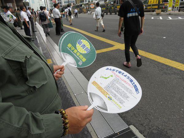 平成30年8月9日統一行動反ロデー